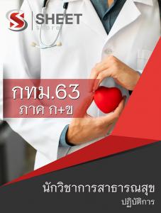แนวข้อสอบ นักวิชาการสาธารณสุขปฏิบัติการ กทม 2563