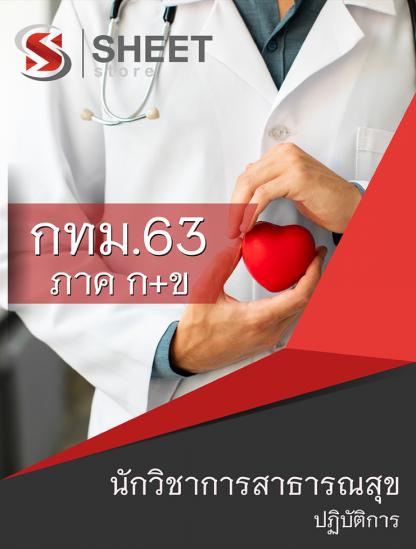 แนวข้อสอบ นักวิชาการสาธารณสุขปฏิบัติการ กทม (ข้าราชการกรุงเทพมหานคร)