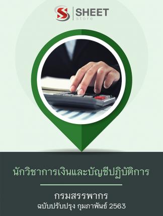 แนวข้อสอบ นักวิชาการเงินและบัญชีปฏิบัติการ กรมสรรพากร 2563