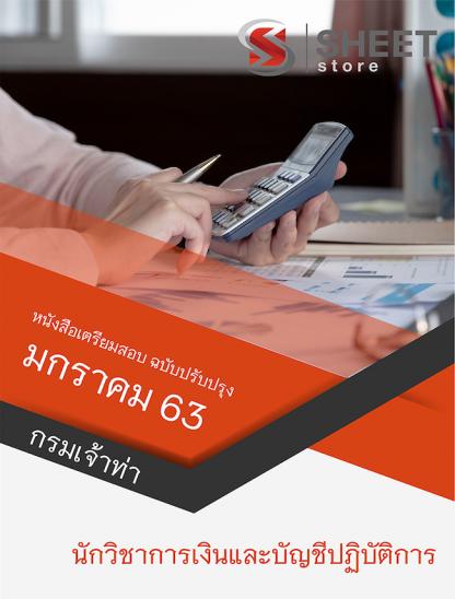 แนวข้อสอบ นักวิชาการเงินและบัญชีปฏิบัติการ กรมเจ้าท่า 2563