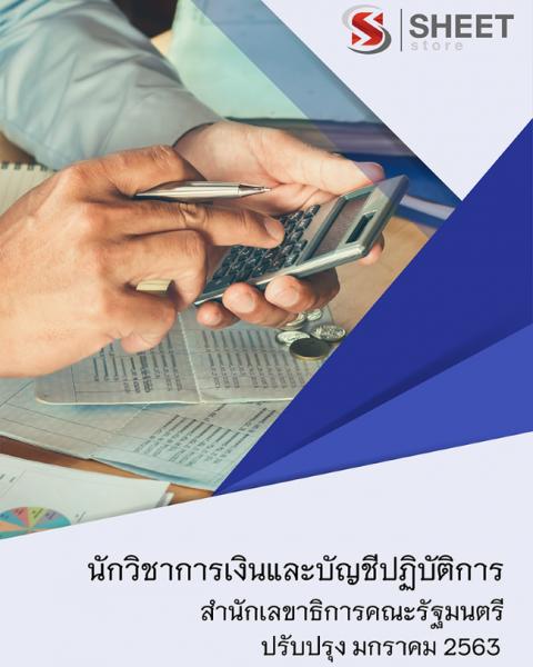 แนวข้อสอบ นักวิชาการเงินและบัญชีปฏิบัติการ สำนักเลขาธิการคณะรัฐมนตรี ปรับปรุง 2563