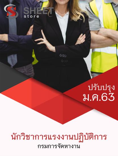 แนวข้อสอบ นักวิชาการแรงงานปฏิบัติการ กรมการจัดหางาน 2563