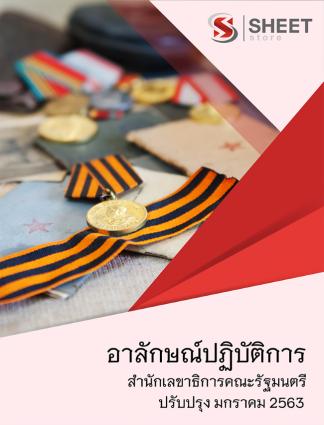 แนวข้อสอบ อาลักษณ์ปฏิบัติการ สำนักเลขาธิการคณะรัฐมนตรี ปรับปรุง 2563