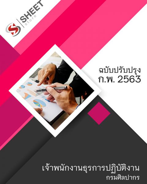 แนวข้อสอบ เจ้าพนักงานธุรการปฏิบัติงาน กรมศิลปากร 2563