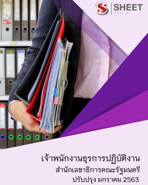แนวข้อสอบ เจ้าพนักงานธุรการปฏิบัติงาน สำนักเลขาธิการคณะรัฐมนตรี ปรับปรุง 2563