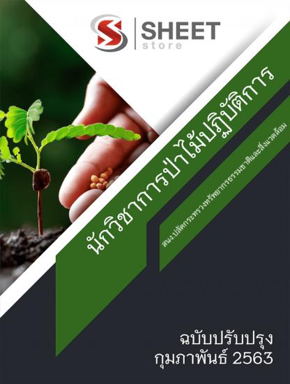แนวข้อสอบ นักวิชาการป่าไม้ปฏิบัติการ สป.ทส (สำนักงานปลัดกระทรวงทรัพยากรธรรมชาติและสิ่งแวดล้อม) 2563