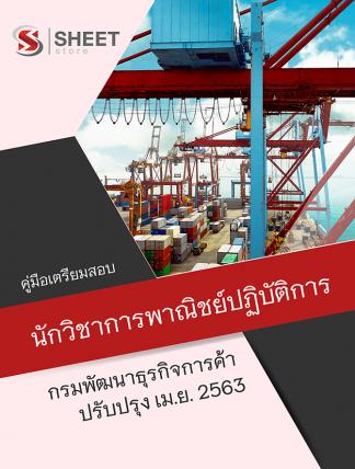 แนวข้อสอบ นักวิชาการพาณิชย์ปฏิบัติการ กรมพัฒนาธุรกิจการค้า 2563