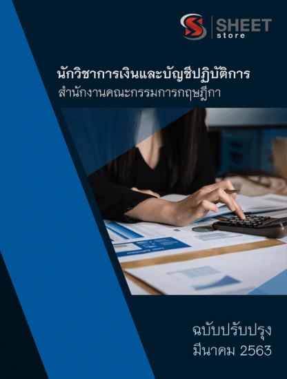 แนวข้อสอบ นักวิชาการเงินและบัญชีปฏิบัติการ สำนักงานคณะกรรมการกฤษฎีกา
