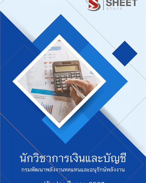 แนวข้อสอบ นักวิชาการเงินและบัญชี กรมพัฒนาพลังงานทดแทน (พพ.) 2563