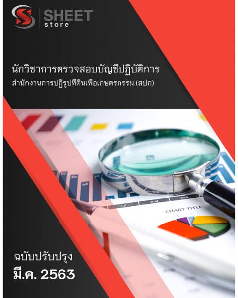 แนวข้อสอบ นักวิชาการตรวจสอบบัญชีปฏิบัติการ สปก (สำนักงานการปฏิรูปที่ดินเพื่อเกษตรกรรม) 2563