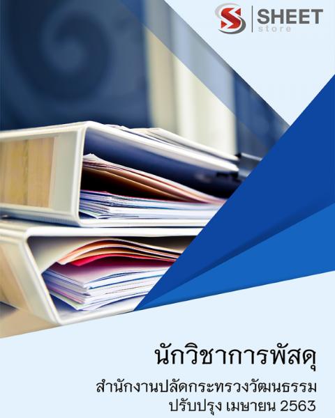แนวข้อสอบ นักวิชาการพัสดุ สำนักงานปลัดกระทรวงวัฒนธรรม ปรับปรุงใหม่ เมษายน 2563