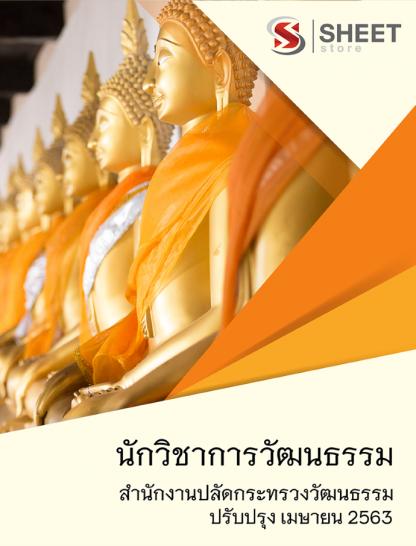 แนวข้อสอบ นักวิชาการวัฒนธรรม สำนักงานปลัดกระทรวงวัฒนธรรม ปรับปรุงใหม่ เมษายน 2563
