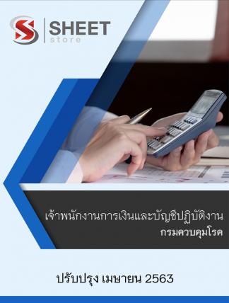 แนวข้อสอบ เจ้าพนักงานการเงินและบัญชีปฏิบัติงาน กรมควบคุมโรค 2563