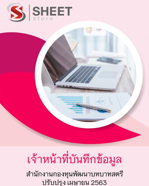 แนวข้อสอบ เจ้าหน้าที่บันทึกข้อมูล สำนักงานกองทุนพัฒนาบทบาทสตรี