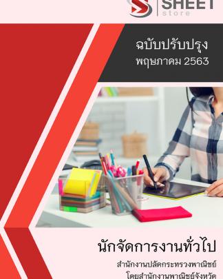 แนวข้อสอบ นักจัดการงานทั่วไป สำนักงานปลัดกระทรวงพาณิชย์ 2563