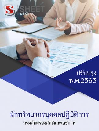 แนวข้อสอบ นักทรัพยากรบุคคลปฏิบัติการ กรมคุ้มครองสิทธิและเสรีภาพ 2563