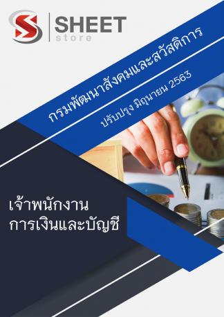 แนวข้อสอบ เจ้าพนักงานการเงินและบัญชี กรมพัฒนาสังคมและสวัสดิการ
