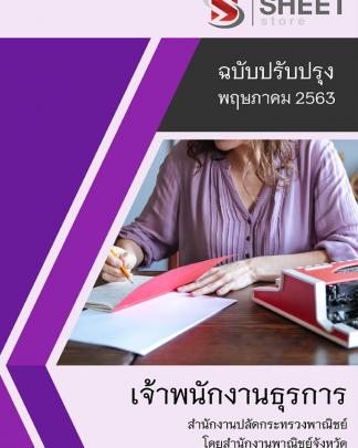 แนวข้อสอบ เจ้าพนักงานธุรการ สำนักงานปลัดกระทรวงพาณิชย์ 2563