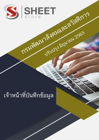 แนวข้อสอบ เจ้าหน้าที่บันทึกข้อมูล กรมพัฒนาสังคมและสวัสดิการ 2563 ฉบับปรับปรุง