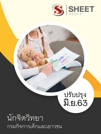 แนวข้อสอบ นักจิตวิทยา กรมกิจการเด็กและเยาวชน