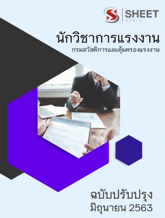 แนวข้อสอบ นักวิชาการแรงงาน กรมสวัสดิการและคุ้มครองแรงงาน กระทรวงแรงงาน 2563