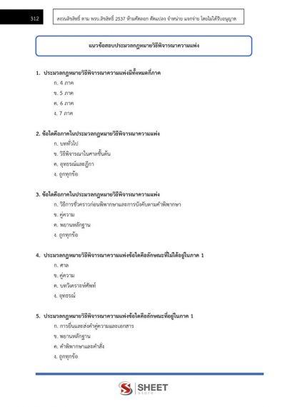 แนวข้อสอบ นิติกรปฏิบัติการ สำนักงานการตรวจเงินแผ่นดิน สตง. 2563