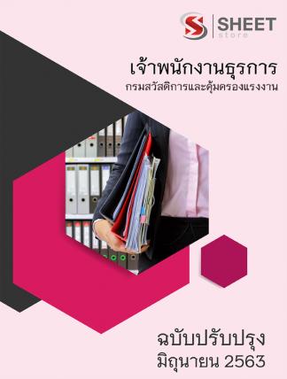แนวข้อสอบ เจ้าพนักงานธุรการ กรมสวัสดิการและคุ้มครองแรงงาน กระทรวงแรงงาน 2563