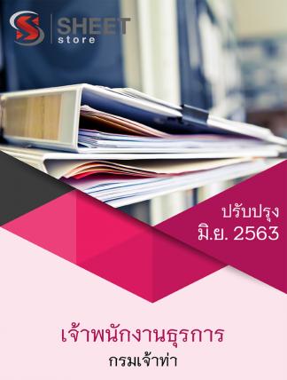 แนวข้อสอบ เจ้าพนักงานธุรการ กรมเจ้าท่า 2563 ฉบับปรับปรุง มิ.ย. 2563 | เนื้อหาข้อสอบเฉลย | แบบไฟล์ PDF | แบบหนังสือฟรีค่าส่ง