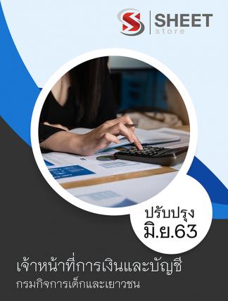 แนวข้อสอบ เจ้าหน้าที่การเงินและบัญชี กรมกิจการเด็กและเยาวชน