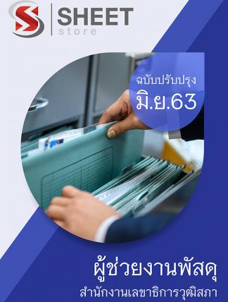 แนวข้อสอบ ผู้ช่วยงานพัสดุ สำนักงานเลขาธิการวุฒิสภา 2563