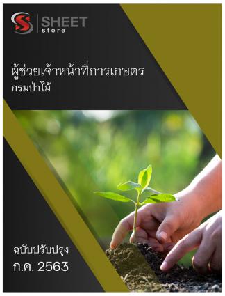 แนวข้อสอบ ผู้ช่วยเจ้าหน้าที่การเกษตร กรมป่าไม้
