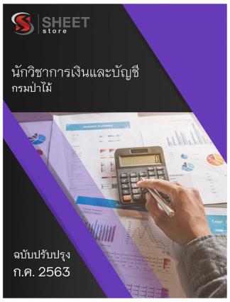 แนวข้อสอบ นักวิชาการเงินและบัญชี กรมป่าไม้ 2563