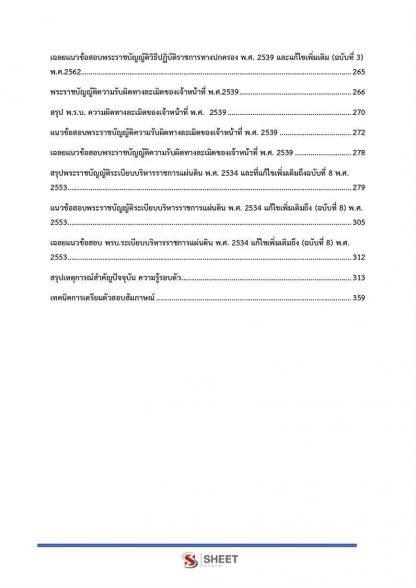 นิติกรปฏิบัติการ กรมกิจการสตรีและสถาบันครอบครัว 2563