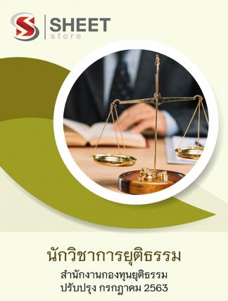 แนวข้อสอบ นักวิชาการยุติธรรม สำนักงานกองทุนยุติธรรม 2563