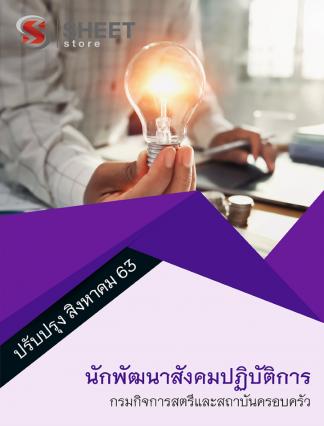 แนวข้อสอบ นักพัฒนาสังคมปฏิบัติการ กรมกิจการสตรีและสถาบันครอบครัว 2563