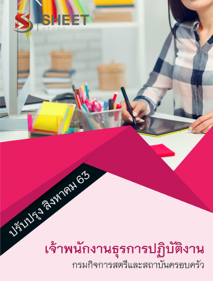 แนวข้อสอบ เจ้าพนักงานธุรการปฏิบัติงาน กรมกิจการสตรีและสถาบันครอบครัว