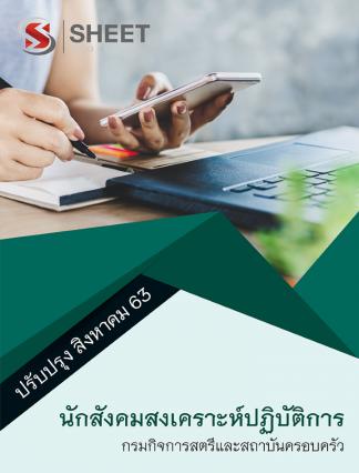 แนวข้อสอบ นักสังคมสงเคราะห์ปฏิบัติการ กรมกิจการสตรีและสถาบันครอบครัว 2563