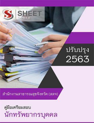 แนวข้อสอบ นักทรัพยากรบุคคล สำนักงานสาธารณสุขจังหวัด (สสจ) ฉบับปรับปรุง 2563