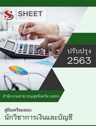 แนวข้อสอบ นักวิชาการเงินและบัญชี สำนักงานสาธารณสุขจังหวัด (สสจ) ฉบับปรับปรุง 2563