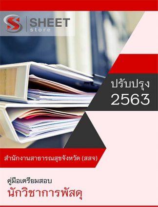 แนวข้อสอบ นักวิชาการพัสดุ สำนักงานสาธารณสุขจังหวัด (สสจ) ฉบับปรับปรุงใหม่ 2563