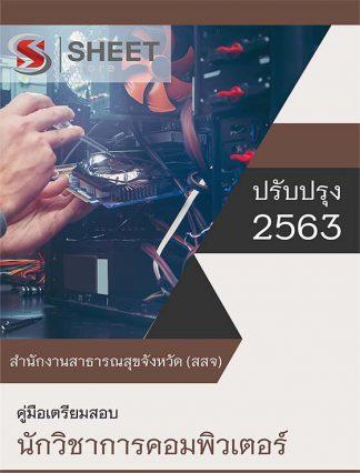 แนวข้อสอบ นักวิชาการคอมพิวเตอร์ สำนักงานสาธารณสุขจังหวัด (สสจ) ฉบับปรับปรุง 2563