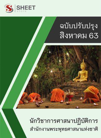 แนวข้อสอบ นักวิชาการศาสนาปฏิบัติการ สำนักงานพระพุทธศาสนาแห่งชาติ 2563