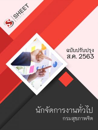 แนวข้อสอบ นักจัดการงานทั่วไป กรมสุขภาพจิต อัพเดต 2563