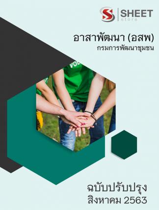 แนวข้อสอบ อาสาพัฒนา กรมการพัฒนาชุมชน (อสพ. รุ่นที่ 72) 2563