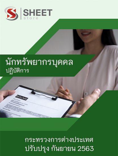 แนวข้อสอบ นักทรัพยากรบุคคลปฏิบัติการ กระทรวงการต่างประเทศ อัพเดต 2563