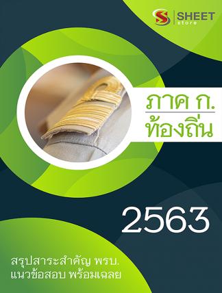 แนวข้อสอบ ภาค ก กรมส่งเสริมการปกครองส่วนท้องถิ่น (กสถ) 2563