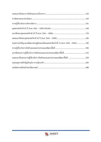 ลูกจ้างเหมาบริการ กรมการปกครอง กระทรวงมหาดไทย โครงการพัฒนาตำบลแบบบูรณาการ