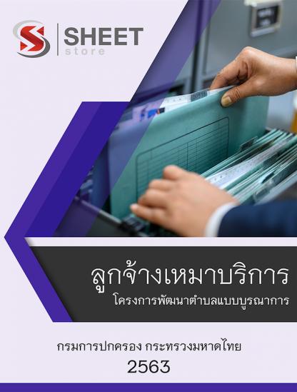 แนวข้อสอบ ลูกจ้างเหมาบริการ กรมการปกครอง กระทรวงมหาดไทย (โครงการพัฒนาตำบลแบบบูรณาการ) 2563