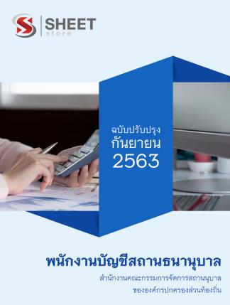 แนวข้อสอบ พนักงานบัญชีสถานธนานุบาล 2563