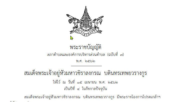พรบ สภาตำบลและองค์การบริหารส่วนตำบล ฉบับที่ 7